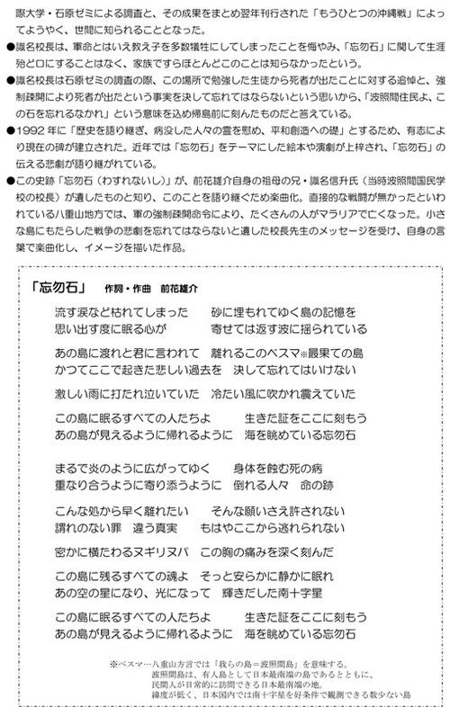 前花雄介さんと彩都唄三線の会