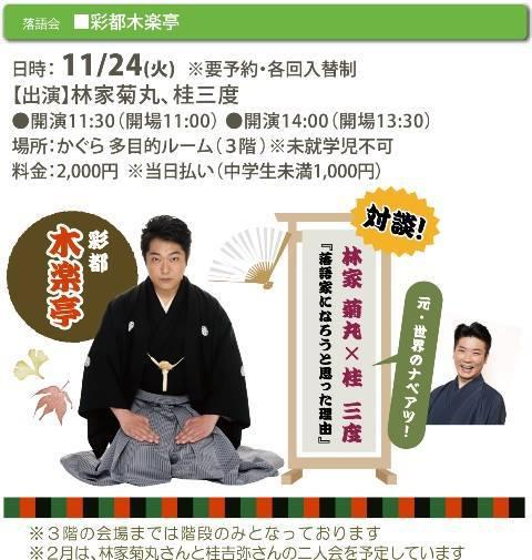 来週の24日(火)はいよいよ落語会!