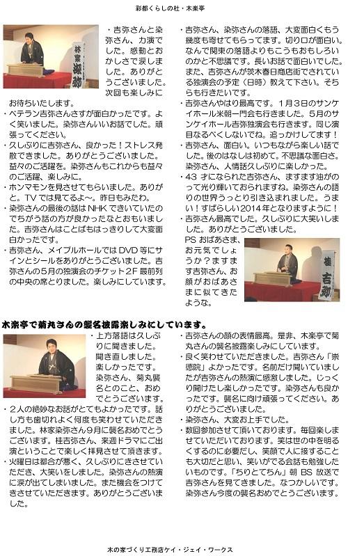 3/1木楽亭の落語会の参加者からの熱いメッセージ、まとめました!