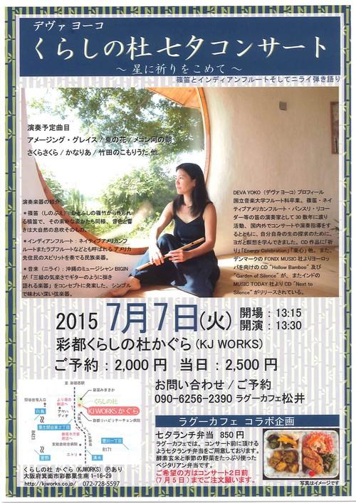 7月7日七夕コンサート!