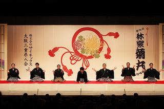 次回の木楽亭は、林家菊丸さんの襲名披露公演!