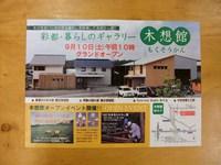 オープンして10年が経ちました(中村)