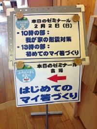 みのおまちゼミ、「マイ箸づくり」開催しました!