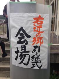 豊能町右近の郷での管理者引継ぎ式に参加してきました。