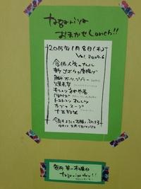 改めてコラボ食堂に感謝〜