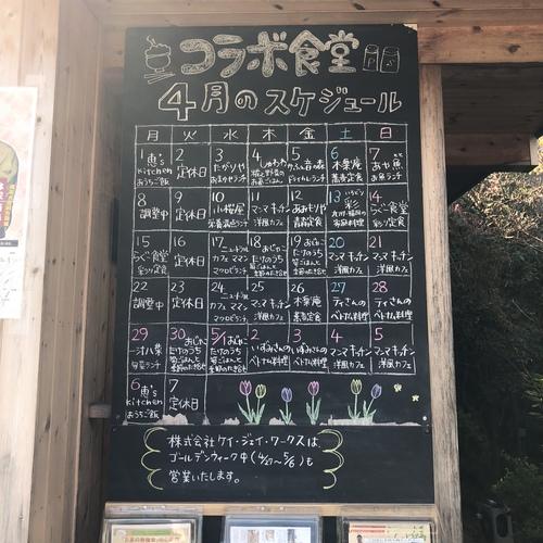 お昼のコラボ食堂で鰻丼!