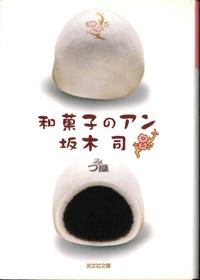 「和菓子のアン」 by 坂木司