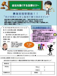 労働問題セミナー開催のお知らせ!