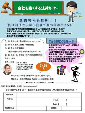 三田市商工会セミナー案内