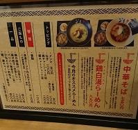 三田市の美味しいランチ~麺屋七宝(ラーメン)