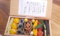 美味しいお惣菜 ~京都の和久傳