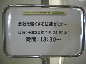 三田市セミナー