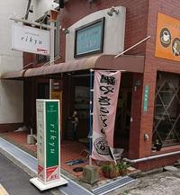 三田市の美味しいランチ~利休(RIKYU)
