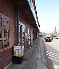 丹波市の美味しいランチ~レストラン山の駅