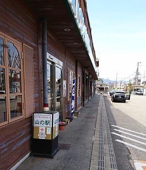 レストラン山の駅
