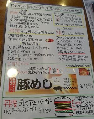 レストラン山の駅メニュー