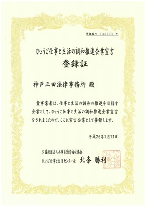 「ひょうご仕事と生活の調和推進企業」に登録しました!
