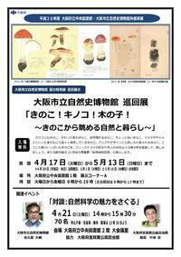 中峰館長が講演します: 4月21日大阪府立中央図書館にて「対談:自然科学の魅力をさぐる」