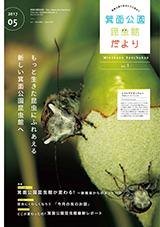 昆虫館便り_Vol_1