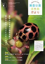 昆虫館便り_Vol_2