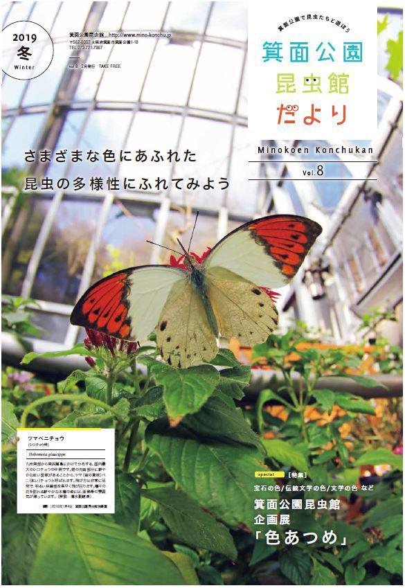 昆虫館広報誌「箕面公園昆虫館だより」
