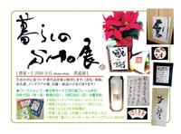 暮らしのSHO展 [書家・仁井田 小丘(Shokyu Niida) 書道展]