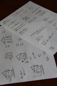 モイスの絵・文字