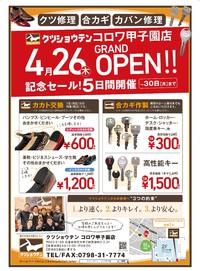 靴修理・合鍵のことならクツショウテン~コロワ甲子園本日GRAND OPEN!!~