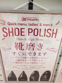 靴磨き、すぐできます!
