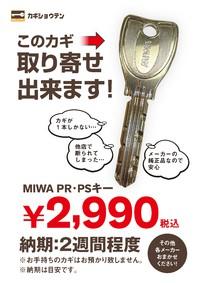 MIWA PR・PSキー ~お取り寄せ出来ます!~川西能勢口駅、川西池田駅で「合鍵作製」ならクツショウテン~