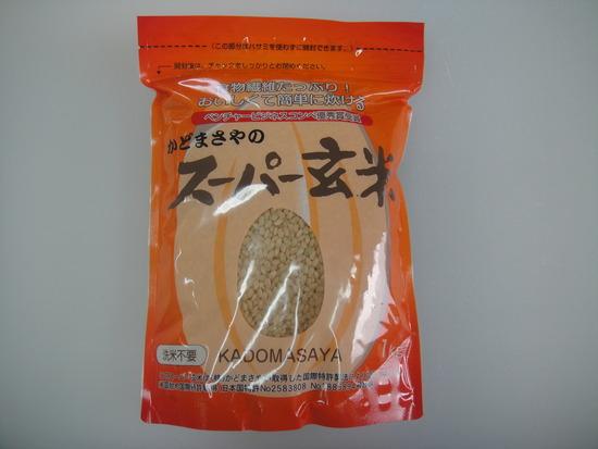 スーパー玄米