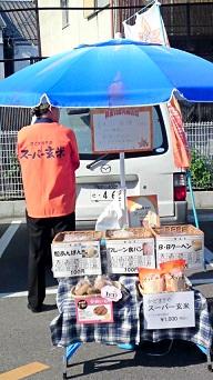 箕面100円商店街スタート!