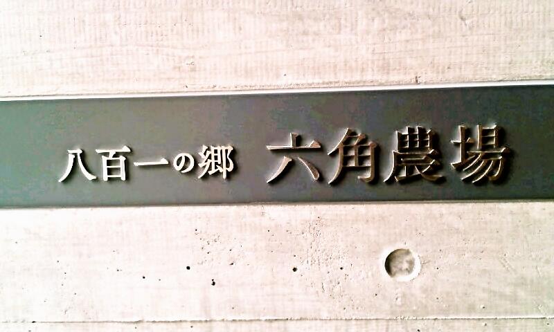 パントリー京都八百一本館店様ご紹介!