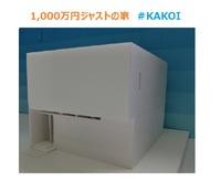 #KAKOI 完成見学会開催(^^)v