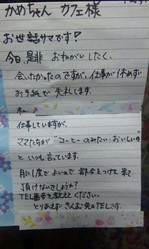 かめちゃんCafe ~ドアの手紙~