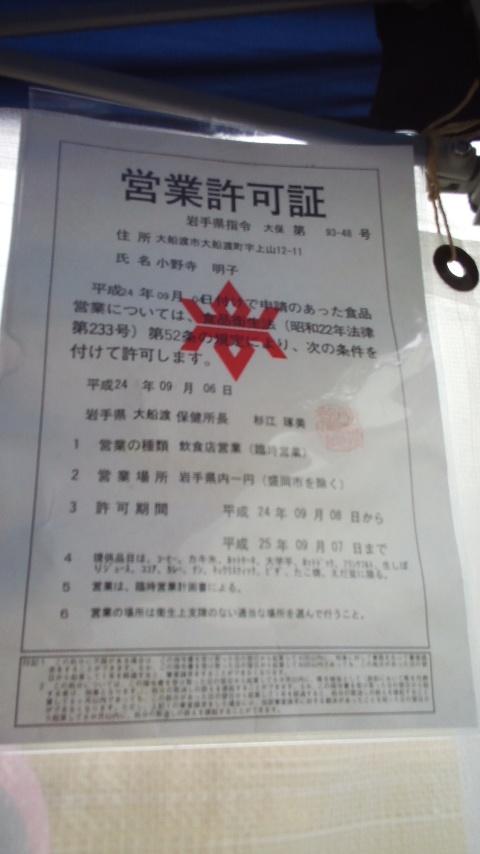 陸前高田市内の産直はまなすに出店しています