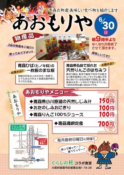 6月30日(日)のコラボ食堂は青森定食!