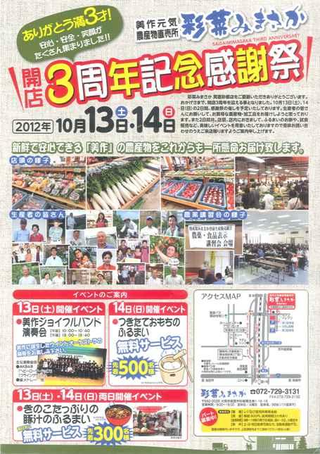 明日と明後日は、彩菜みまさかさんの3周年記念祭!