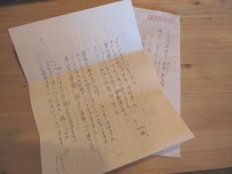 ゲンさんからのお手紙
