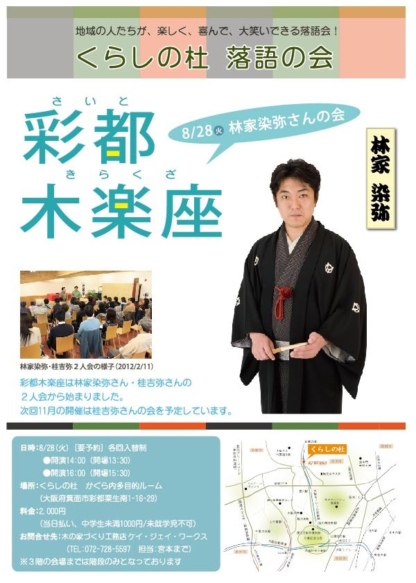 8/28は夏休みの思い出に林家染弥さんの落語会!