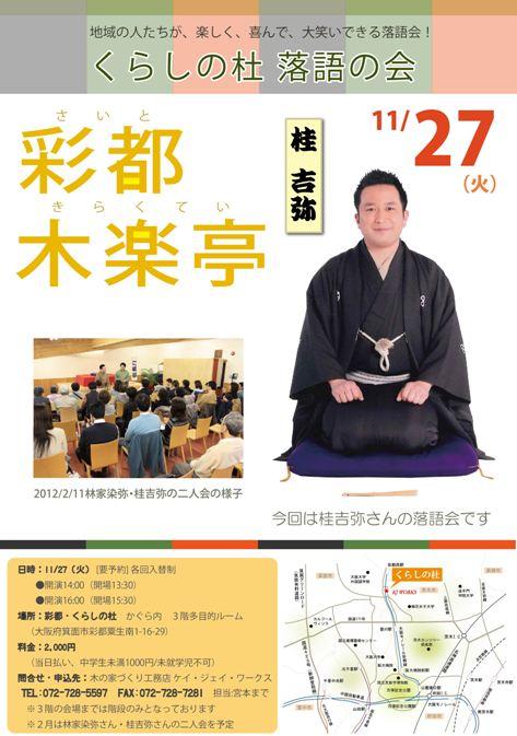 11/27 木楽亭は吉弥さんの会