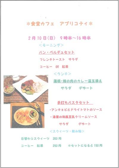 明日のコラボ食堂はアプリコティさんのパスタ登場!