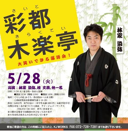 次回5月28日(火)の落語会は、林家染弥さんの会!