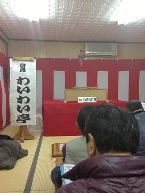 箕面七日市で開催の落語会「わいわい亭」に参加してきました!