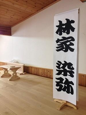 26日の落語会「彩都木楽亭」の準備!
