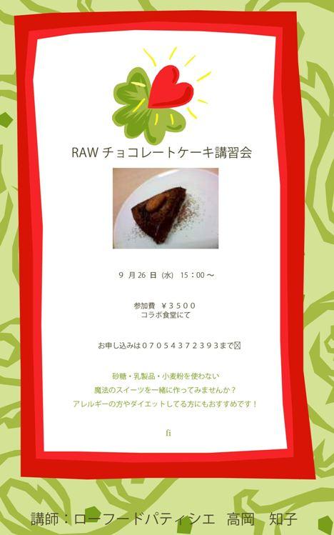 RAWスイーツ講習が、コラボ食堂で開催予定!