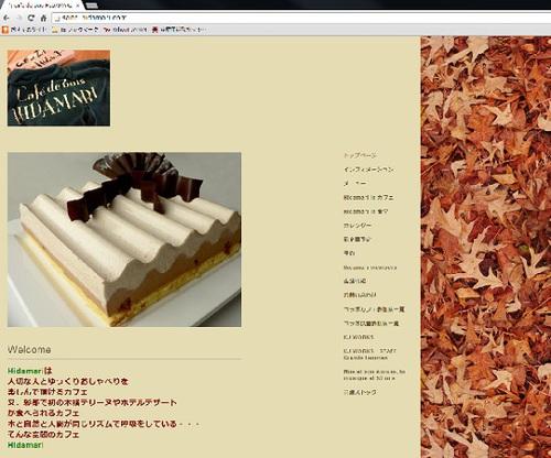 Cafe de bois HIDAMARIさんのHP、アップ