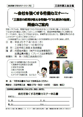 三田市商工会で問題社員対策セミナー開催!