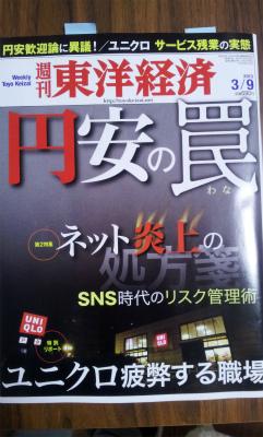 週刊東洋経済 3月9日号