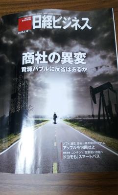日経ビジネス 2013年3月18日号